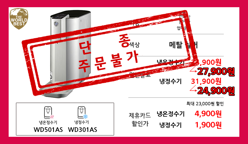 WD501301_SOLDOUT.png