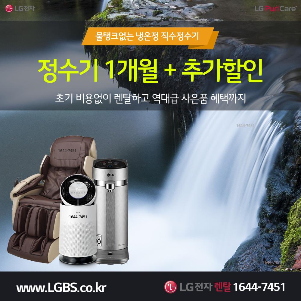 냉온정 직수정수기.png