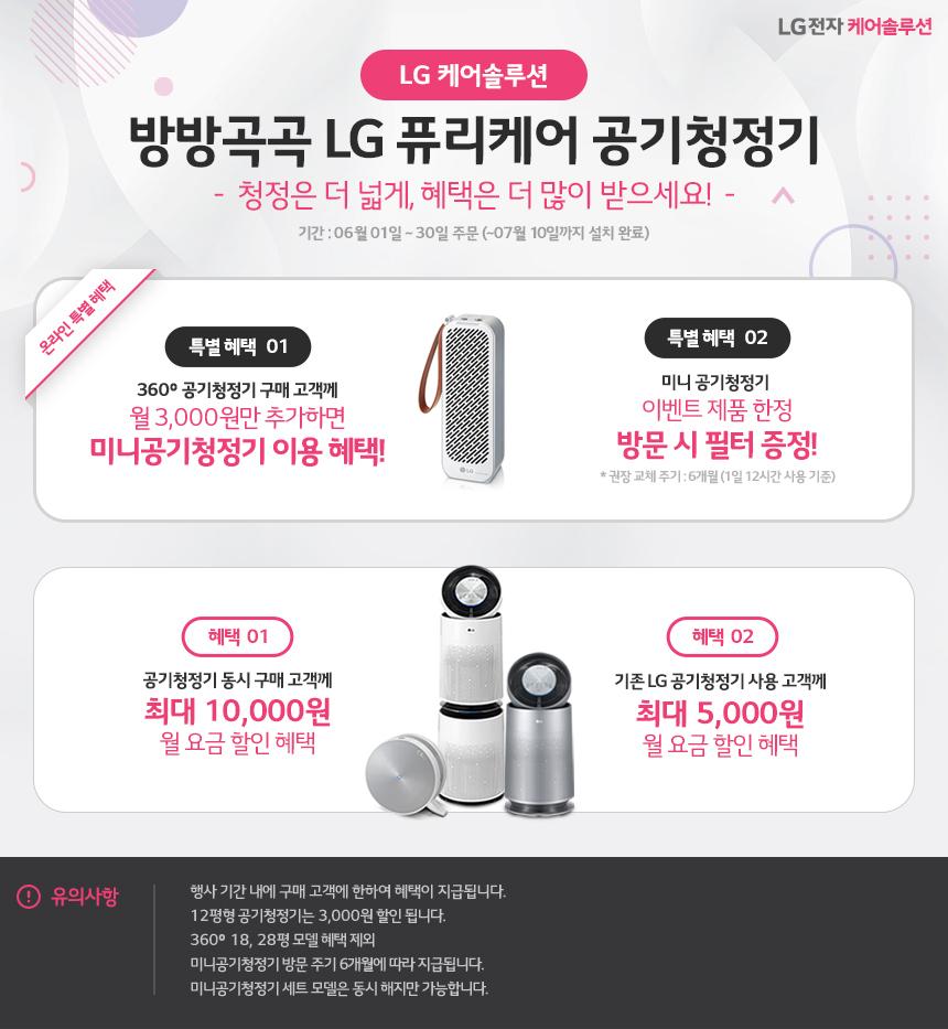 공기청정기+미니공기청정기.jpg