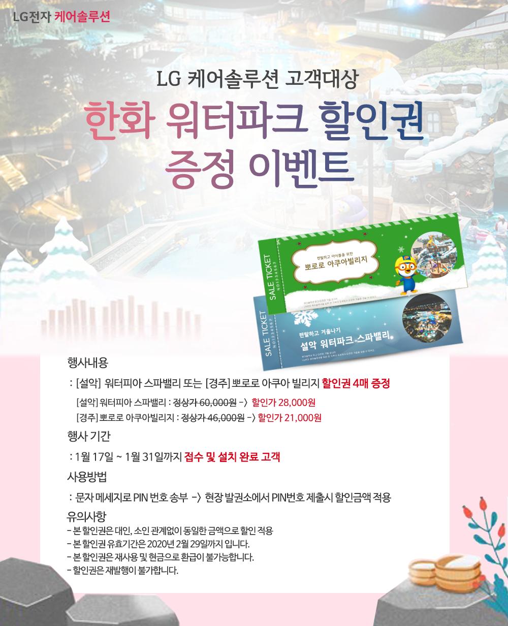 한화리조트 입장권 판촉.png