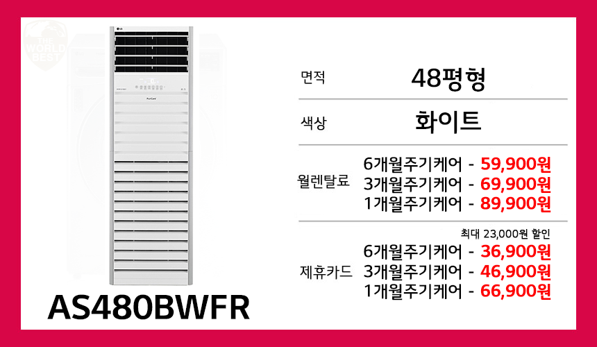 AS480BWFR.png