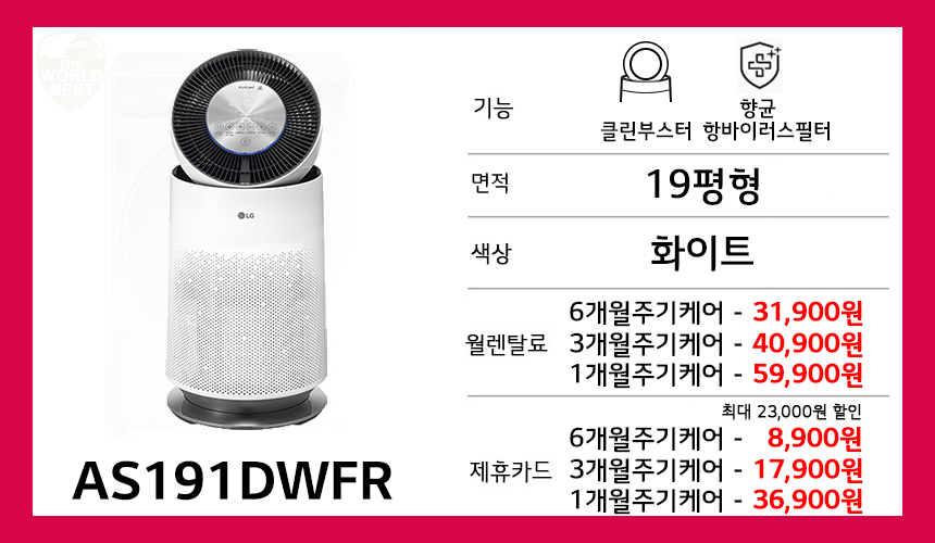 AS191DWFR_제휴.png