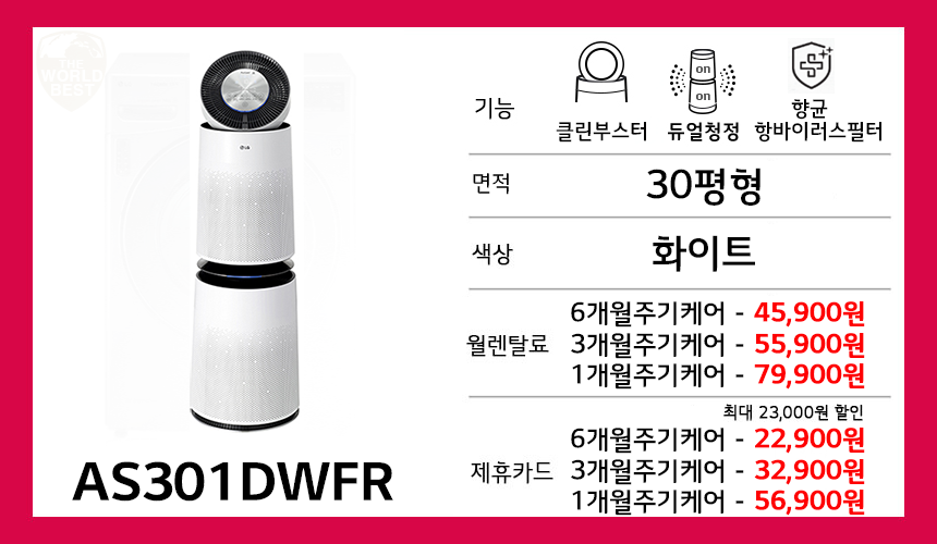 AS301DWFR_제휴.png