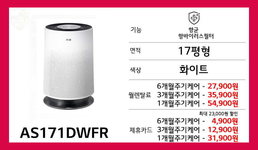 AS171DWFR_제휴.png