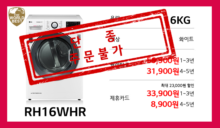rh16whr_SOLDOUT.png