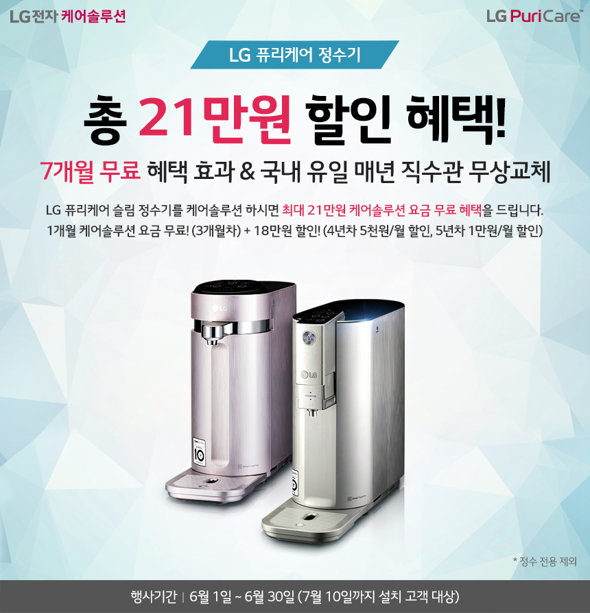 20190528_정수기_렌탈료무료이벤트.jpg