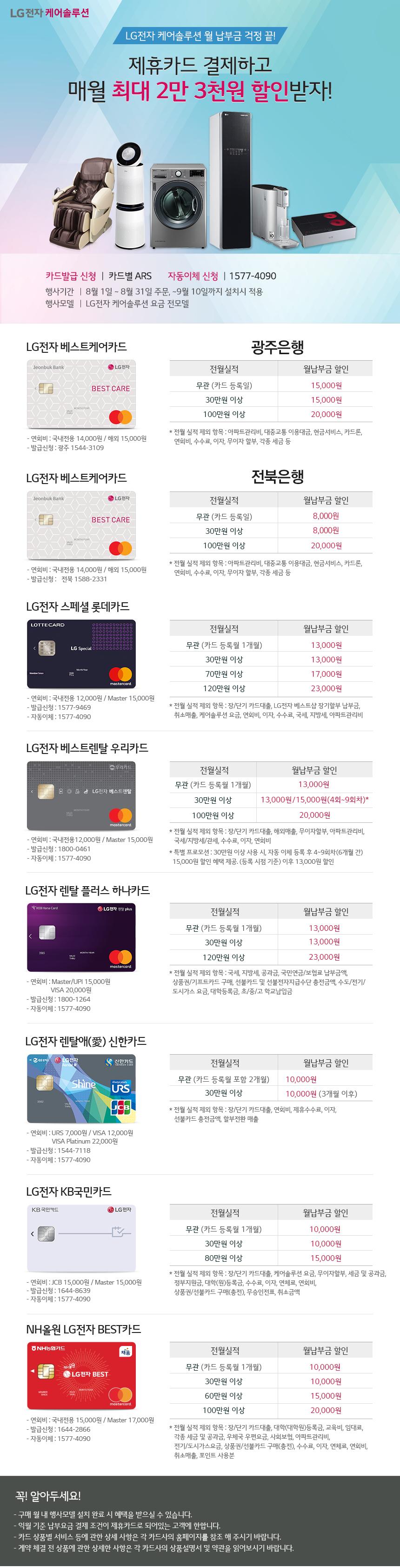 제휴카드판촉배너_0822.png