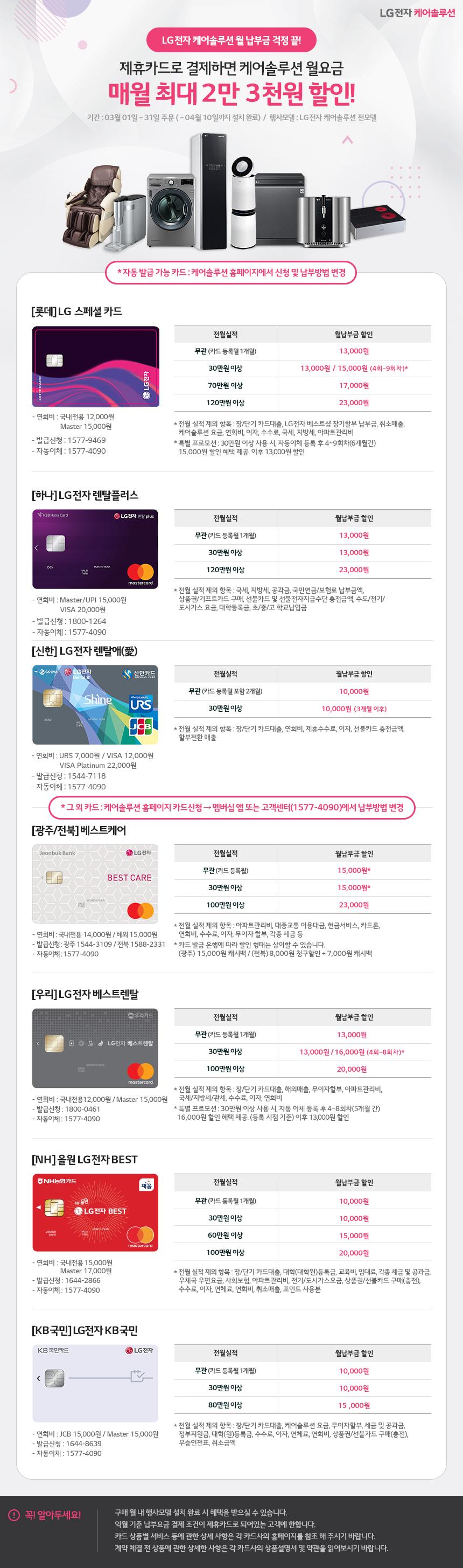 제휴카드_3월수정.png