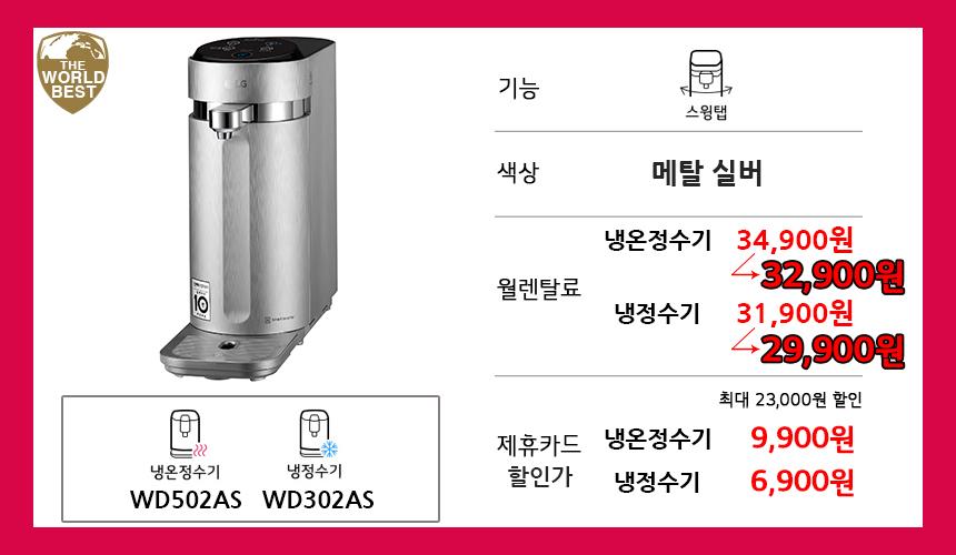 WD502_302_AS_19_7월_프로모션가격.png