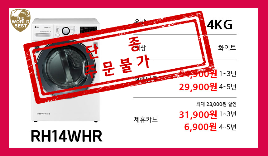rh14whr_SOLDOUT.png