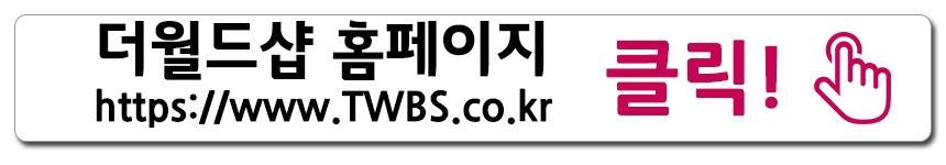 TWBS홈페이지배너.png