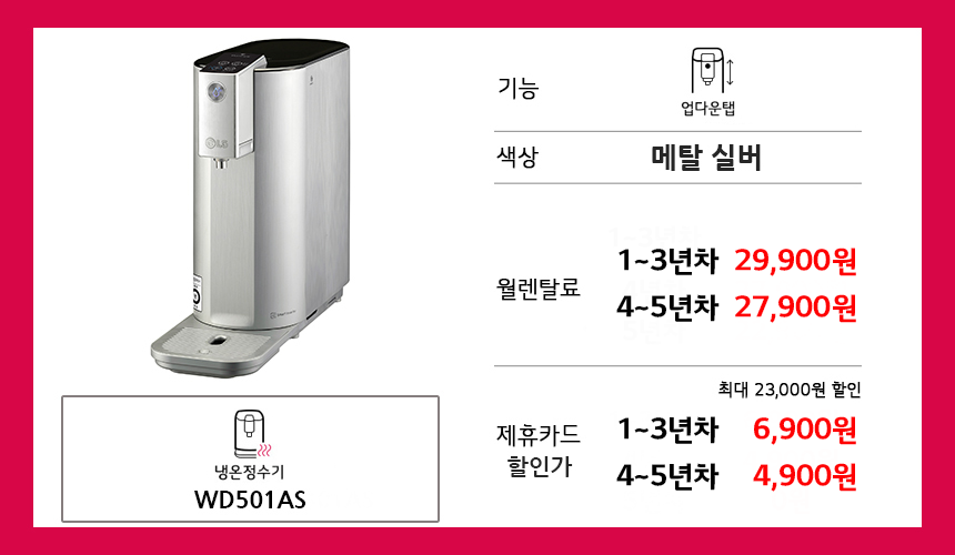 WD501AS_20년12월_제휴.png