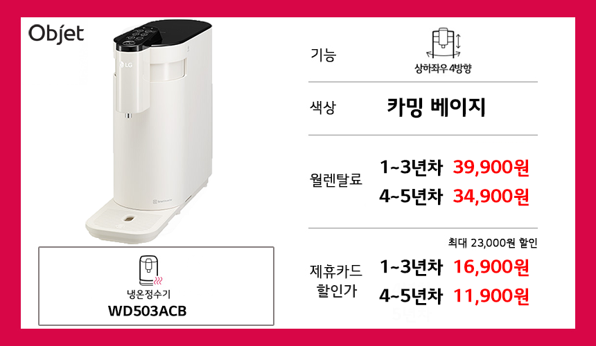 WD503ACB_20년12월_제휴.png