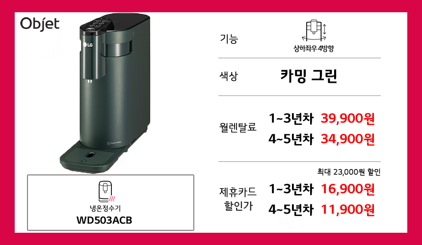 WD503AGB_20년12월_제휴.png