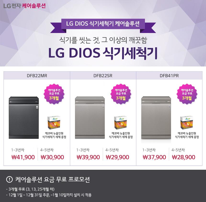 [USP배너 - 판촉] 12월_LG DIOS 식기세척기 프로모션.jpg