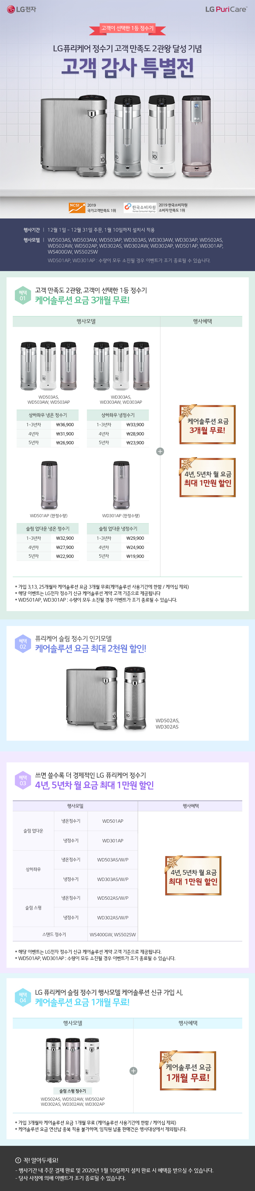 [USP배너 - 판촉] 12월_LG 퓨리케어 정수기 프로모션.jpg