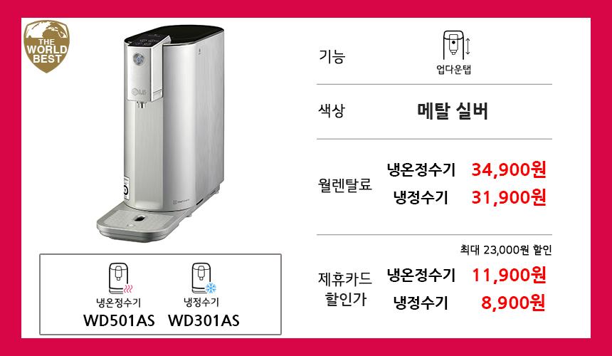 WD501_301_AS.jpg