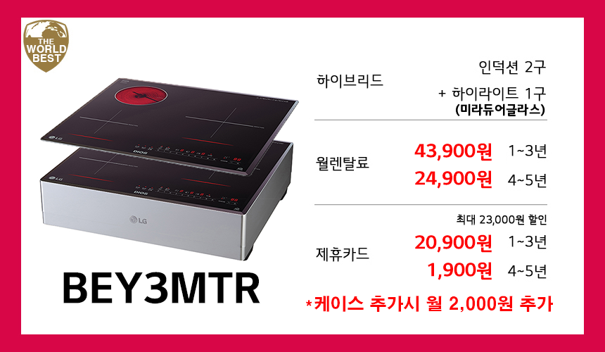 BEY3MTR_제휴.png