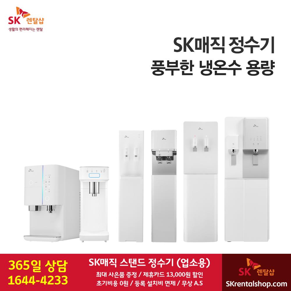 SK 스탠드정수기 - 업소용.png