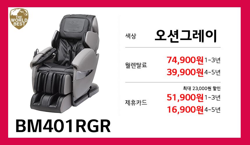 BM401RGR.png