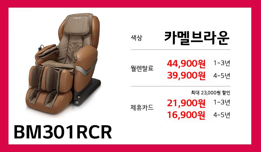 BM301RCR_2021.png