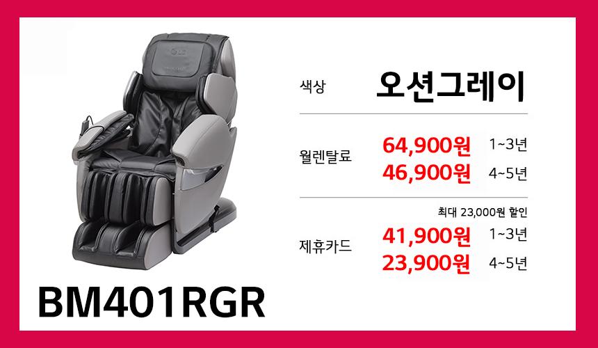 BM401RGR_2021.png