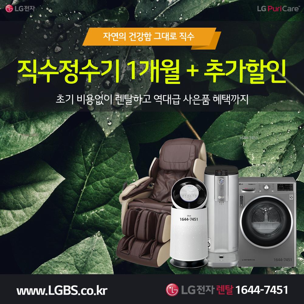 자연의 건강함 직수정수기.png
