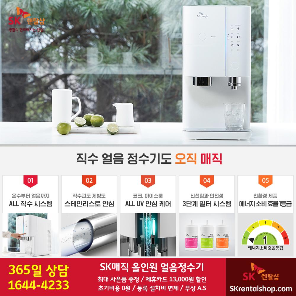SK매직직수정수기렌탈 - 대용량 저장.png