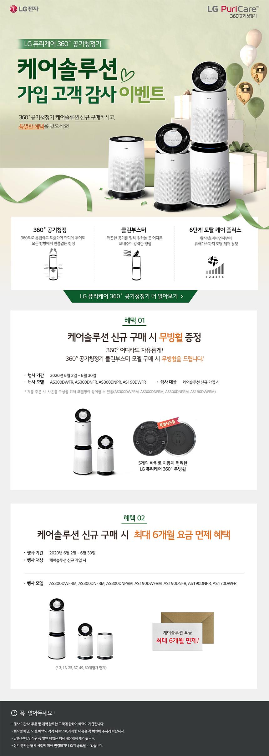 공기청정기_20년6월.png