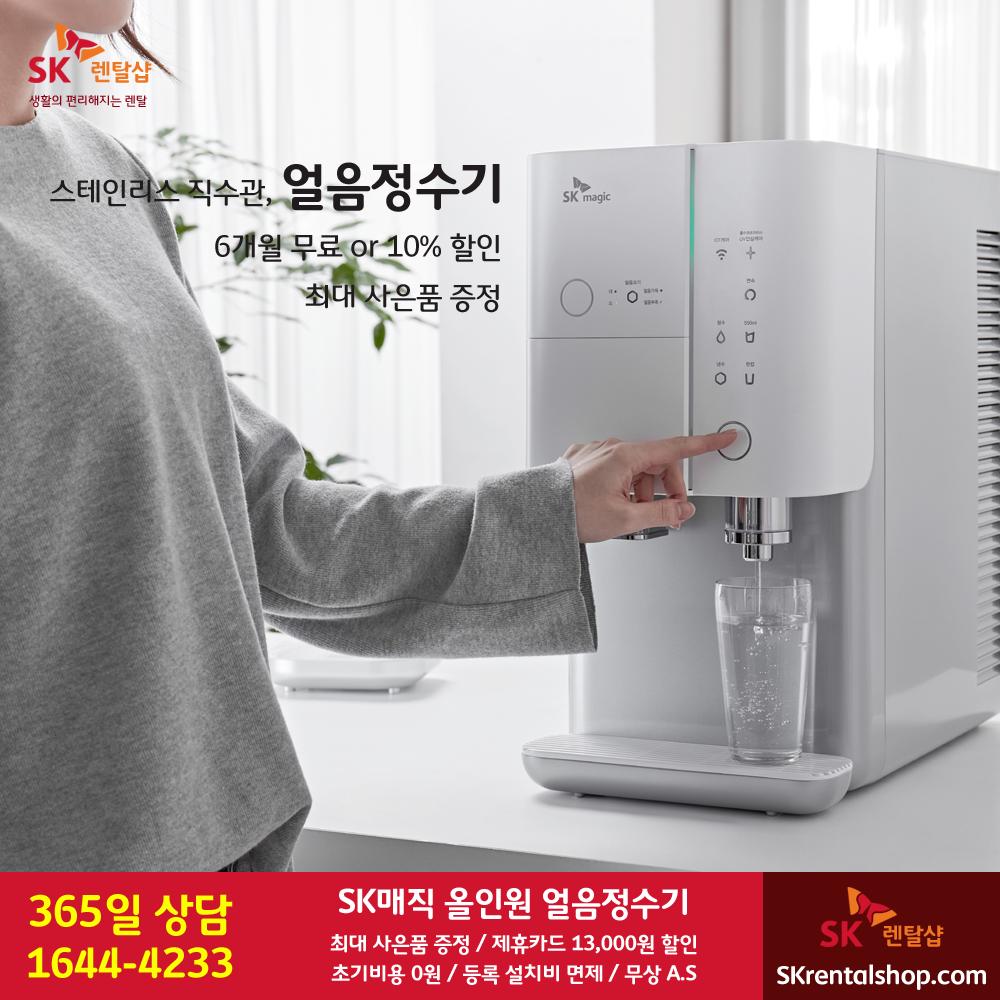 SK매직 직수 얼음정수기 추천.png