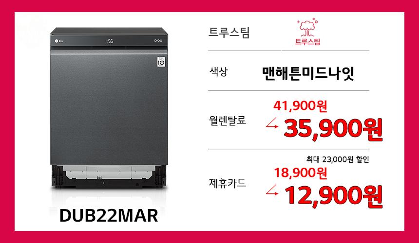 DUB22MAR_21년4월.png