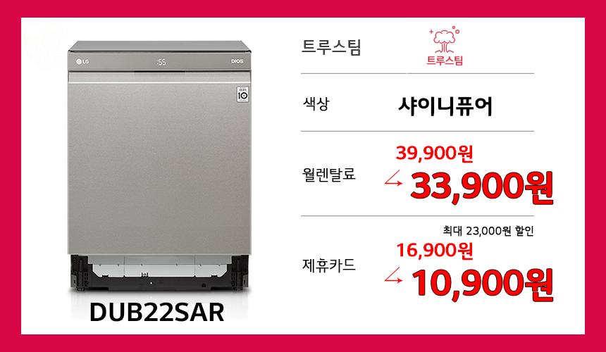 DUB22SAR_21년4월.png