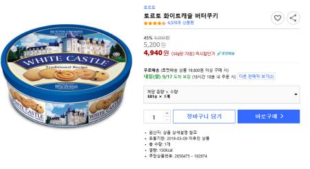 [크기변환]버터쿠키-쿠팡.png