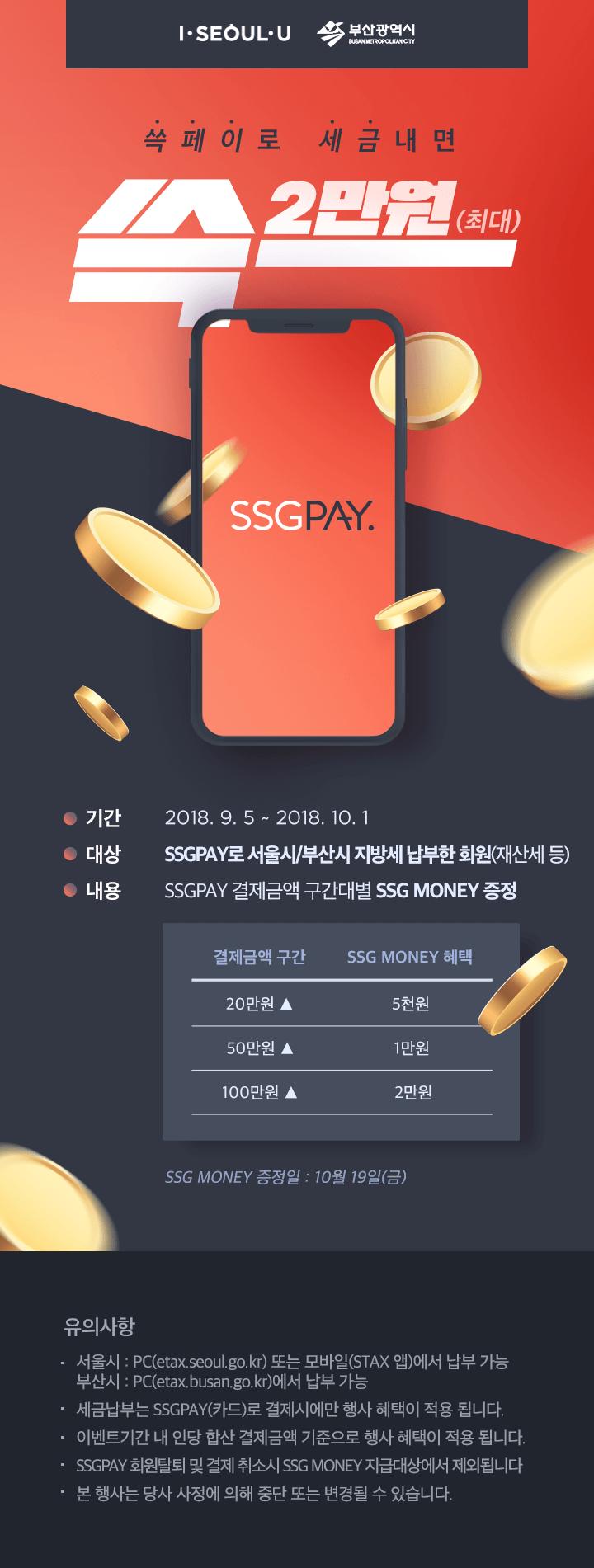 ssgpay_서울부산지방세납부_720.png