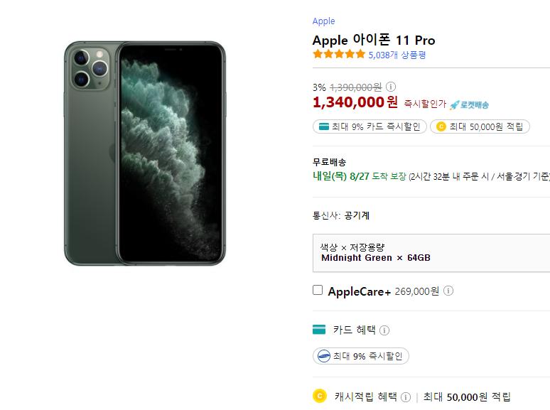 알리익스프레스카페-www.coupang.com-쿠팡! _ Apple 아이폰 11 Pro.png