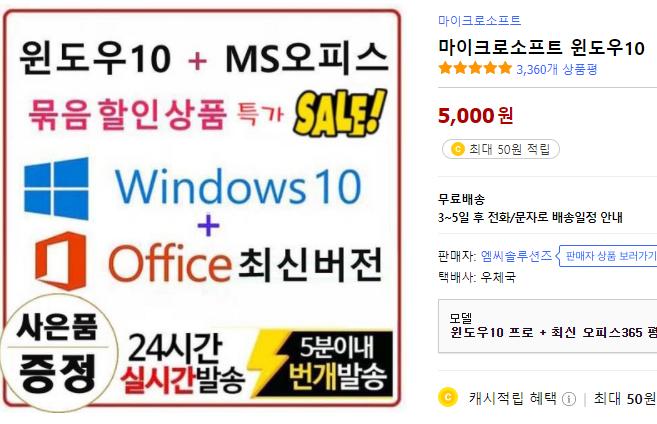 알리익스프레스카페-www.coupang.com-쿠팡! _ 마이크로소프트 윈도우10.png