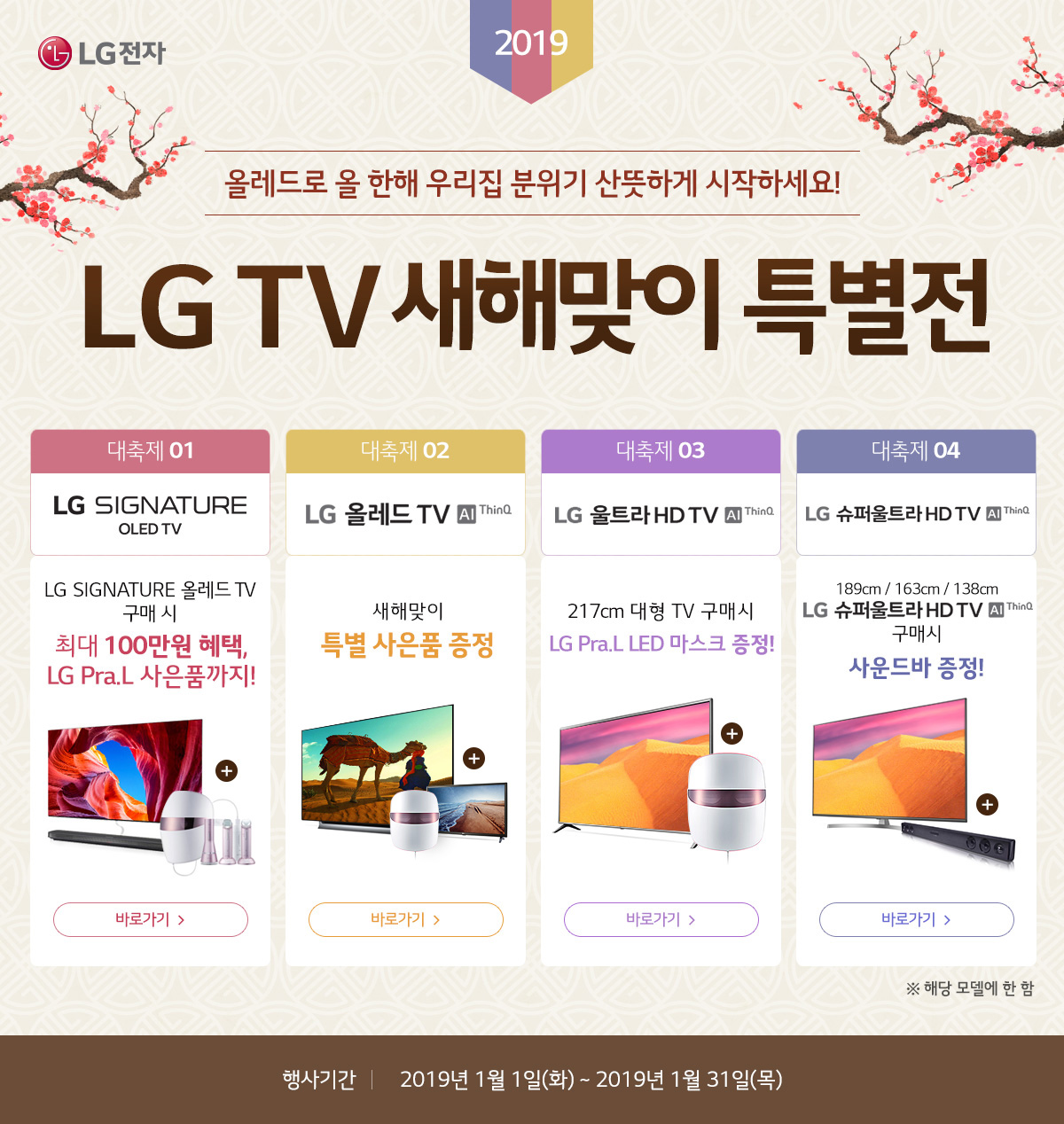 lge_co_kr_20190111_184805.png