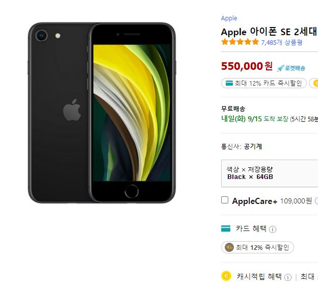 알리익스프레스카페-www.coupang.com-쿠팡! _ Apple 아이폰 SE 2세대 (4).png