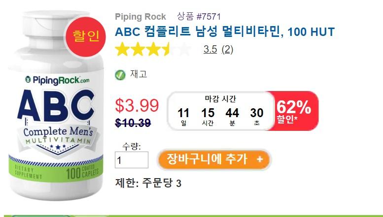 파이핑락 종합비타민.jpg