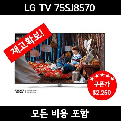 LGTV 2250 1.jpg