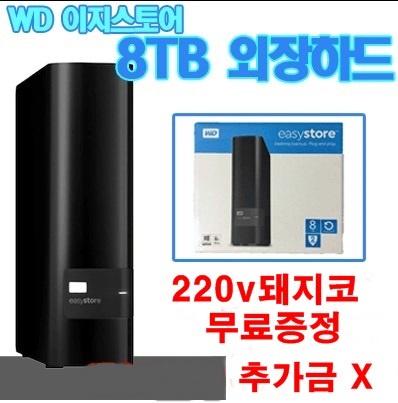 WD 8TB 195 1.jpg