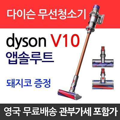 다이슨 V10 750 1.jpg