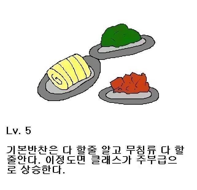 레벨5.jpg