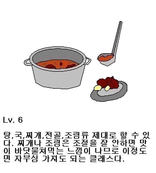 레벨6.jpg