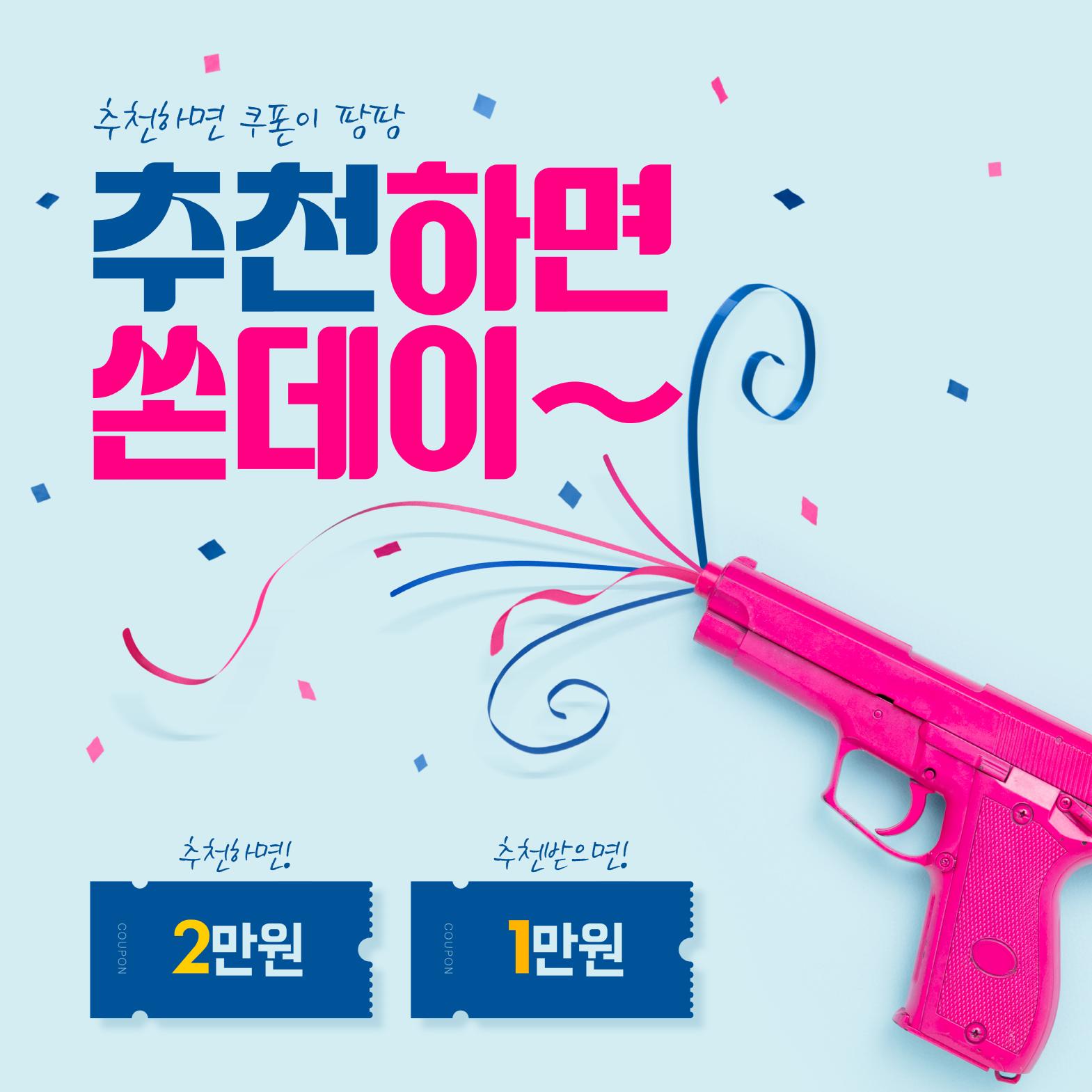 [크기변환]추천이벤트_0919.png