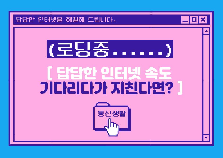 001 통신생활 상세페이지02_200108-01.png