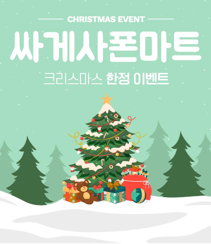 12월11일-싸게사.jpg