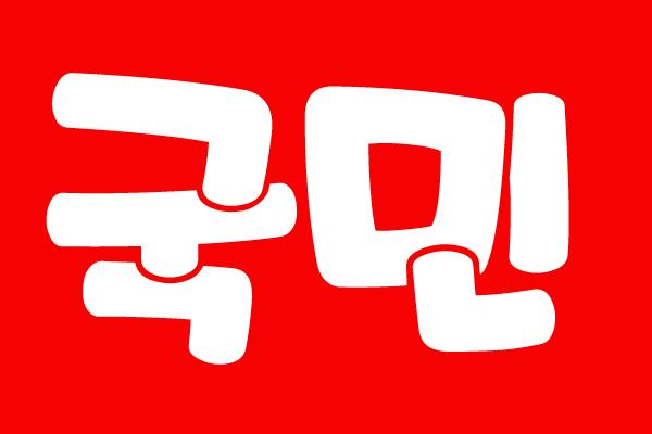 국민레드-2.jpg