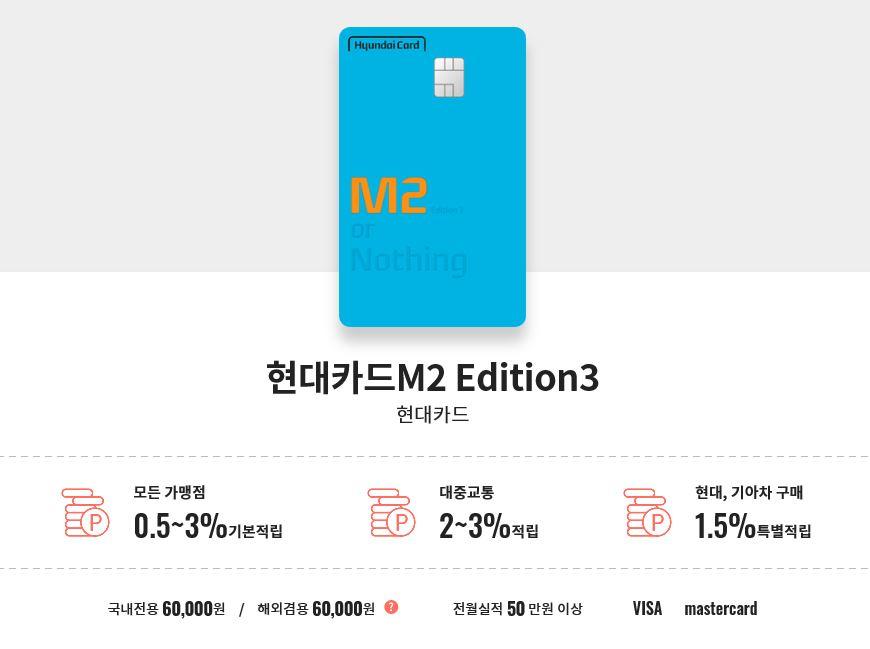 M2 에디션3카드.JPG