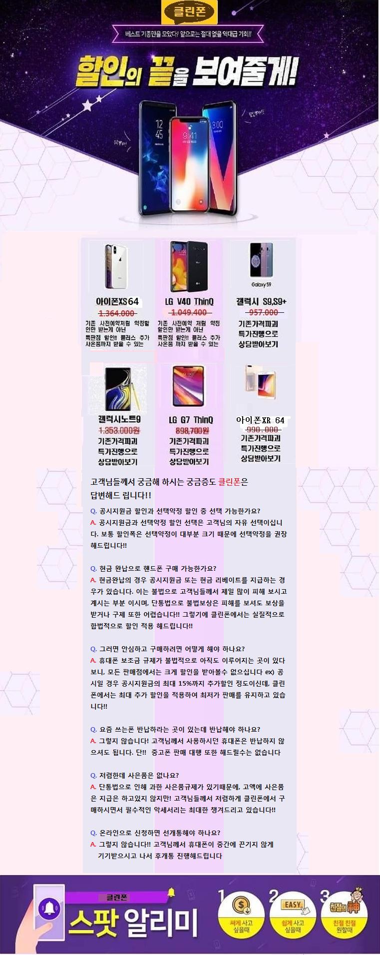 클린폰 신년광고.png